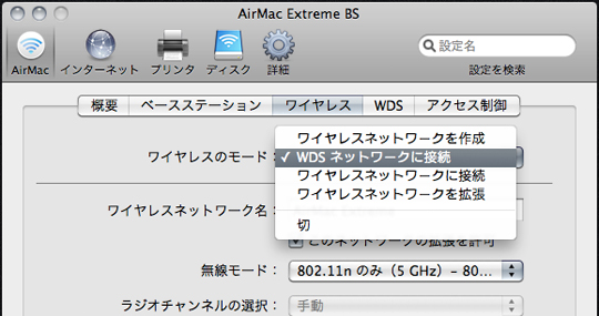 AirMac Extream WDS 設定