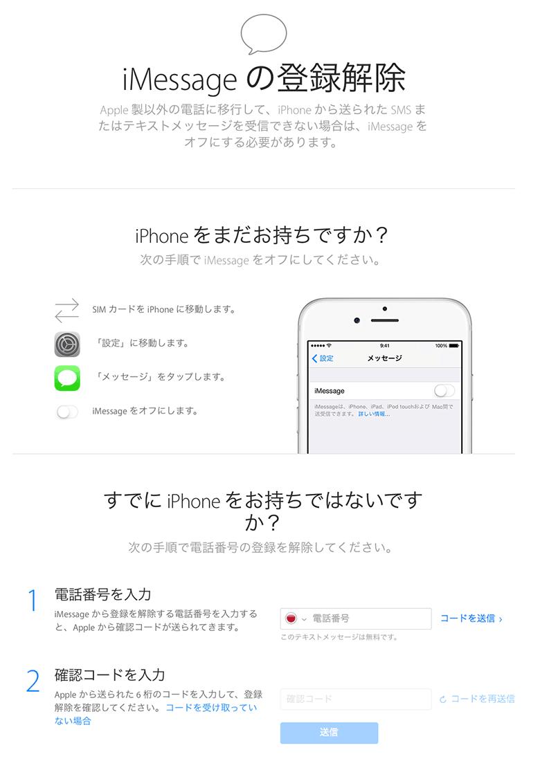 電話番号の登録を削除して iMessage をオフにする