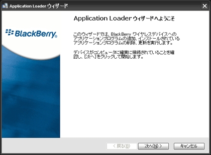 Application Loader の起動