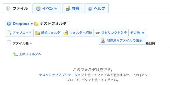Dropbox.com へログイン後、ファルダへ移動