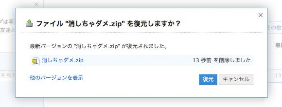 ファイル〜を復元しますか?