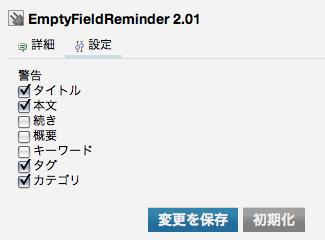 EmptyFieldReminder 設定