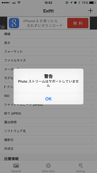 Exift 2.0.0 Photo Stream 警告