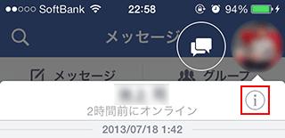 Facebook 無料通話 2