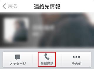 Facebook 無料通話 4