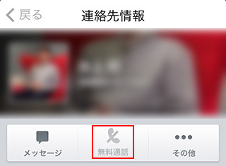 Facebook 無料通話 5