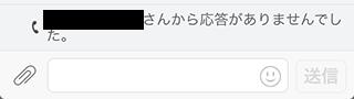 Facebook 無料通話 8