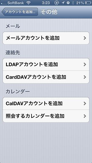 CardDAV アカウントの追加