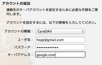 CardDAV 設定 Mac