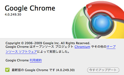 Google Chrome Mac Beta