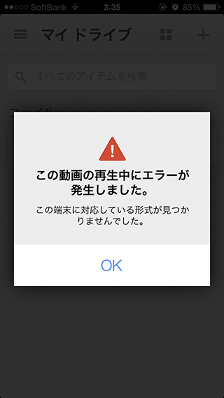 Google Drive for IOS Error