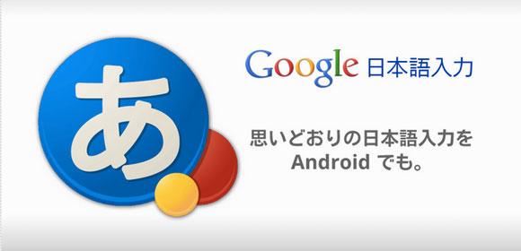 Android 版 Google 日本語入力