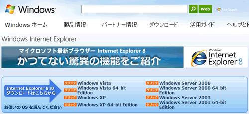 IE8 ダウンロード