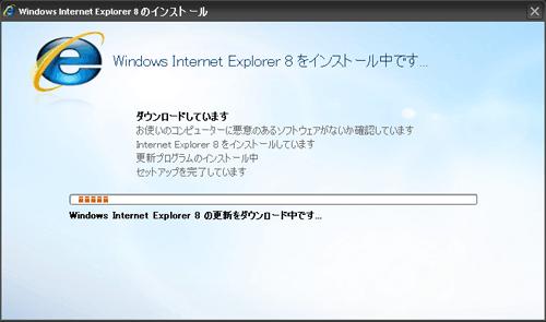IE8 インストール