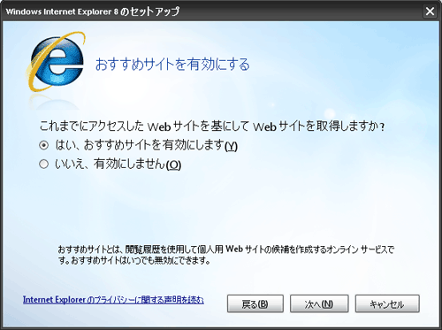 IE8 インストール「おすすめサイトを有効にする」