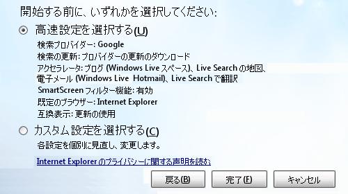 IE8 設定