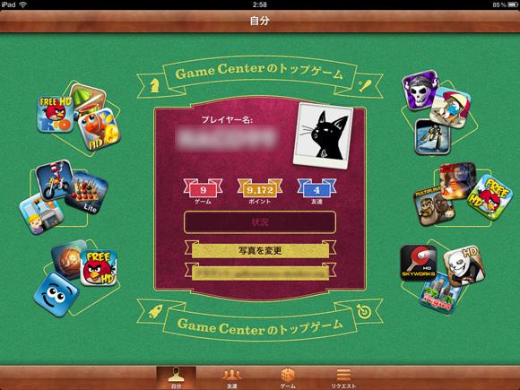 iOS 5 beta 2 - Game Center Avator