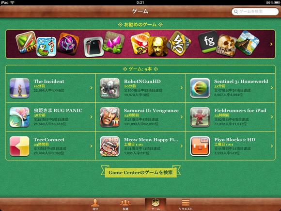 iOS 5 beta 2 - お勧めのゲーム