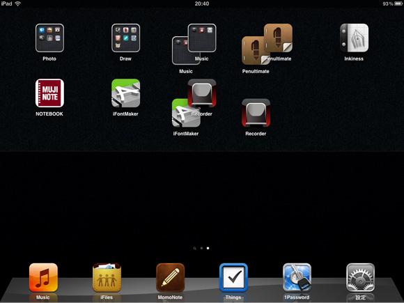 iOS 5 beta 2 - アイコン増殖