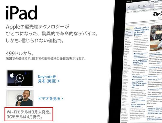 iPad 3G モデル 4月発売