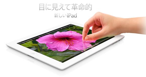 iPad 新モデル