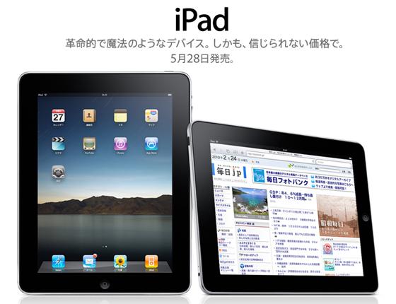 iPad 5月28日発売