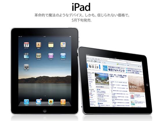iPad 発売延期