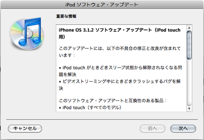 iPhone OS 3.1.2 ソフトウェア・アップデート