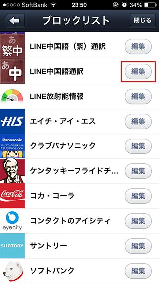 LINE 友達削除3