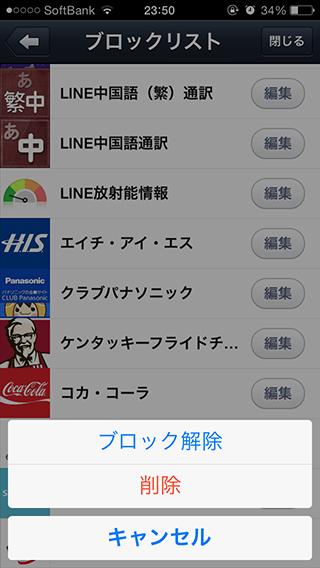 LINE 友達削除4