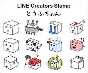 LINE クリエイターズスタンプ「とうふちゃん」