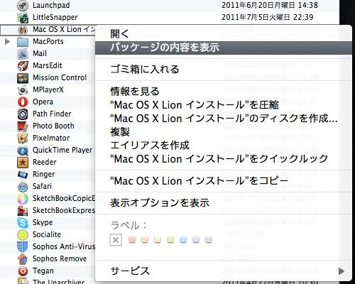 Lion のパッケージを参照