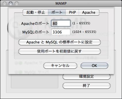 MAMP ポート番号変更