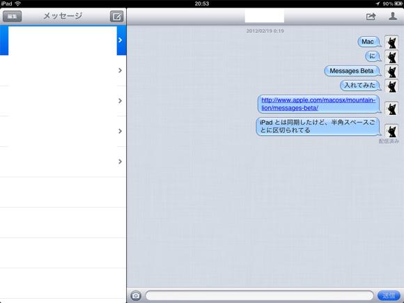 Message iPad