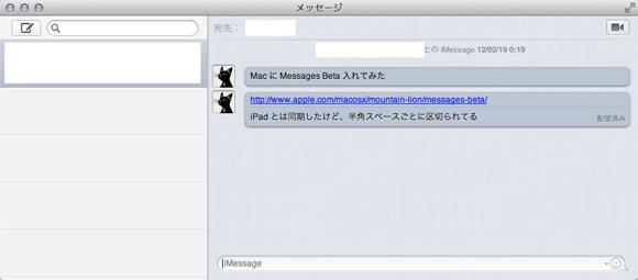 Message beta Mac