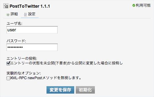 PostToTwitter Plugin 設定画面