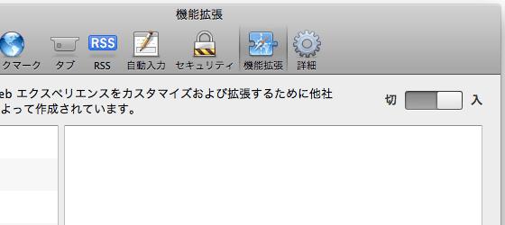 Safari 5 機能拡張