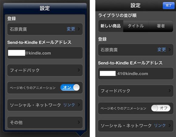 Send to Kindle E-Mail