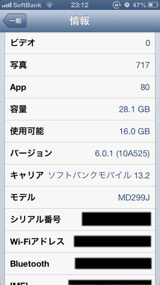 ソフトバンクモバイル 13.2