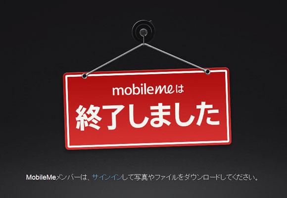 MobileMe 終了