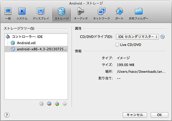 Android-x86 イメージをマウント